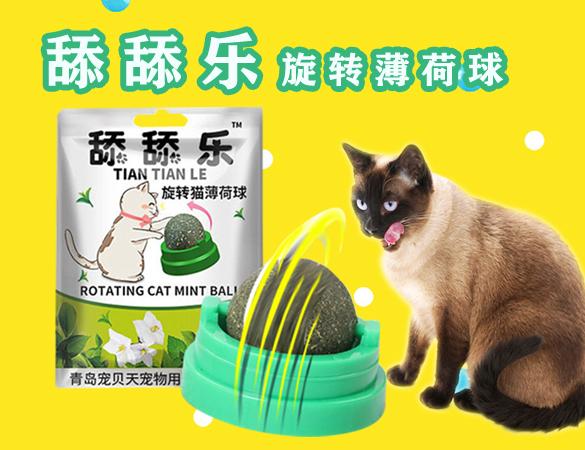 舔舔乐旋转猫薄荷球虫瘿果球木天蓼球猫