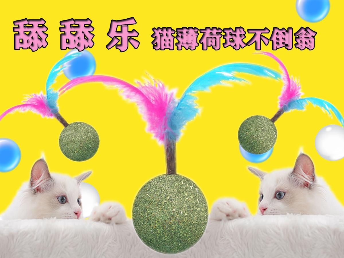 网红舔舔乐猫薄荷不倒翁猫玩具球羽毛逗