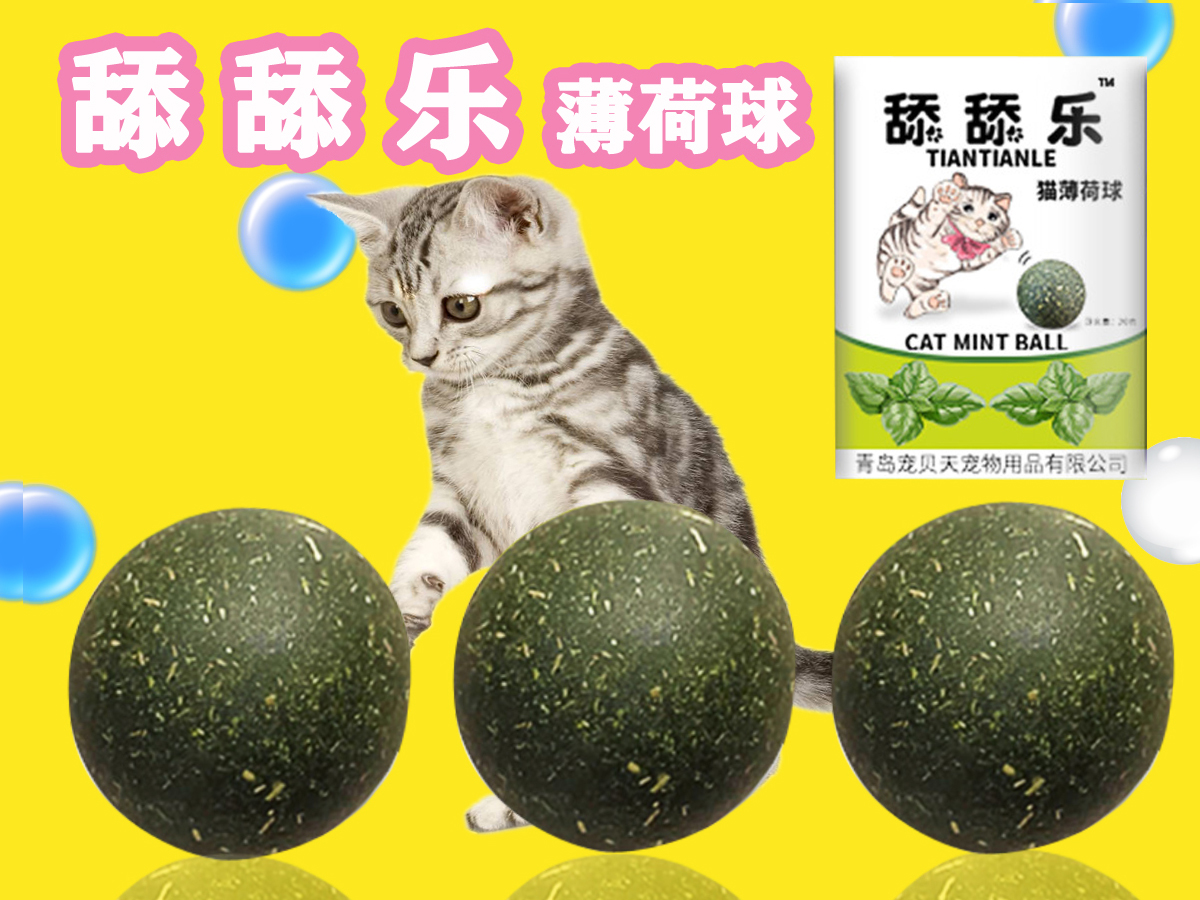 猫薄荷球猫咪用品猫玩具磨牙棒啃咬逗猫